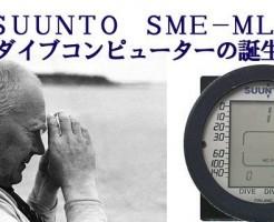 世界初のダイブコンピューターSME-MLについて